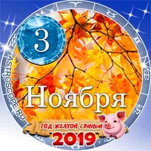 Гороскоп на 3 ноября 2019 года для всех и по знакам Зодиака