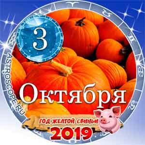 Гороскоп на 3 октября 2019 года для всех и по знакам Зодиака