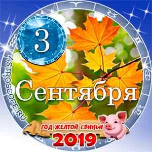 Гороскоп на 3 сентября 2019 года для всех и по знакам Зодиака