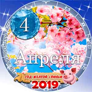 Гороскоп на 4 апреля 2019 года для всех и по знакам Зодиака