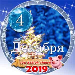 Гороскоп на 4 декабря 2019 года для всех и по знакам Зодиака