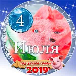 Гороскоп на 4 июля 2019 года для всех и по знакам Зодиака