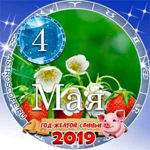 Гороскоп на 4 мая 2019 года для всех и по знакам Зодиака