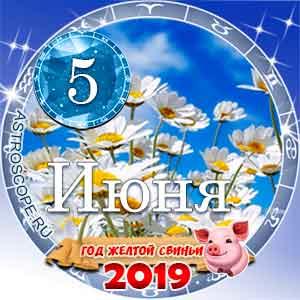 Гороскоп на 5 июня 2019 года для всех и по знакам Зодиака