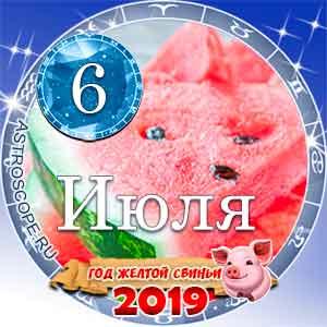 Гороскоп на 6 июля 2019 года для всех и по знакам Зодиака