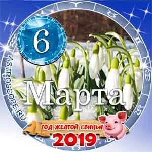 Гороскоп на 6 марта 2019 года для всех и по знакам Зодиака