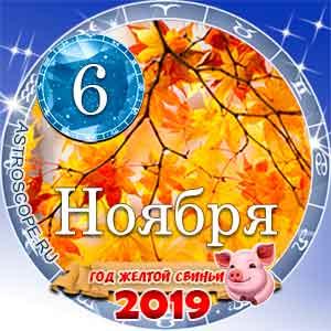 Гороскоп на 6 ноября 2019 года для всех и по знакам Зодиака