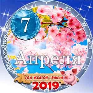 Гороскоп на 7 апреля 2019 года для всех и по знакам Зодиака