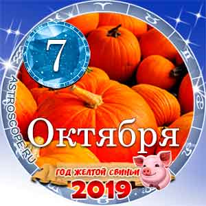 Гороскоп на 7 октября 2019 года для всех и по знакам Зодиака