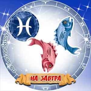 Гороскоп на Завтра Рыбы