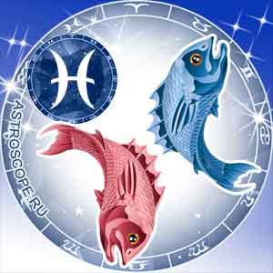 Гороскоп на Сегодня Рыбы