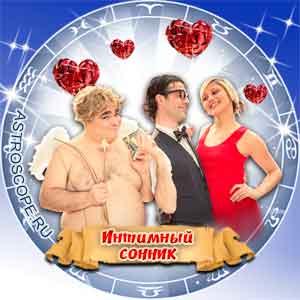 Сонник Интимный: Толкование снов в соннике от Astroscope.RU