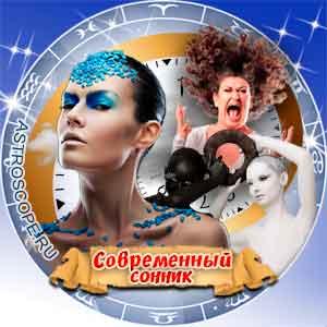 Сонник Современный: Толкование снов в соннике от Astroscope.RU