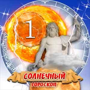 Солнечный гороскоп на 1 день