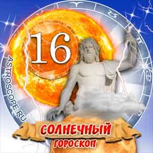 Солнечный гороскоп на 16 день