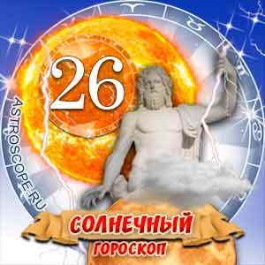 Солнечный гороскоп на 26 день