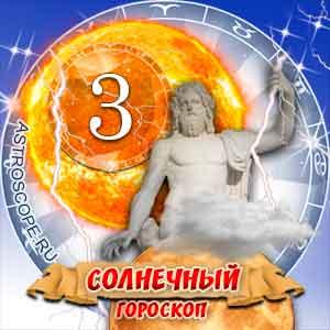 Солнечный гороскоп на 3 день