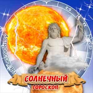 Солнечный гороскоп 2020