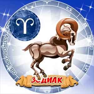 Характеристика знака Зодиака Овен