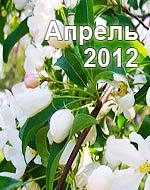 гороскоп на апрель 2012 г