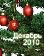 гороскоп на месяц декабрь
