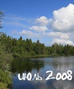 лето 2008, гороскоп на июль месяц
