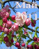 гороскоп на месяц май