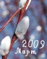 гороскоп на месяц март