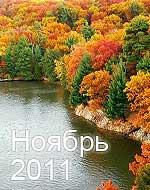 гороскоп на месяц ноябрь