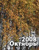 октябрьский гороскоп на месяц