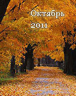 гороскоп на месяц октябрь