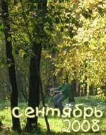 сентябрь 2008г, гороскопы на месяц