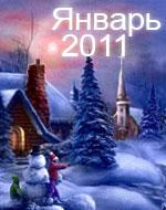 гороскоп на месяц январь